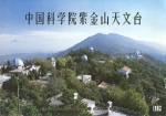 Purple Mountain Observatory in Nanjing, China, Altitude 267 m (876ft